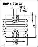 Изоляторы опорные ИОР-6-250 03