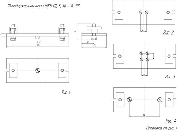 Шинодержатели ШКБ (Д, Е, И) - 1с У3